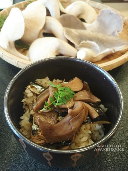足太あわび茸と秋刀魚の炊き込みご飯(魚英)