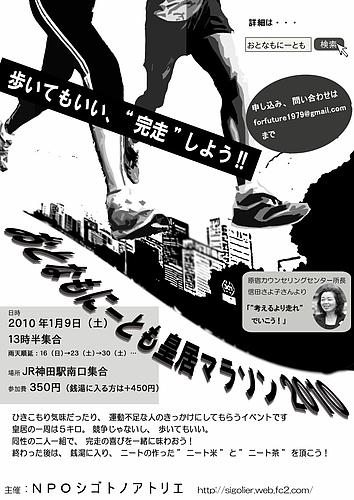 皇居マラソンポスター2