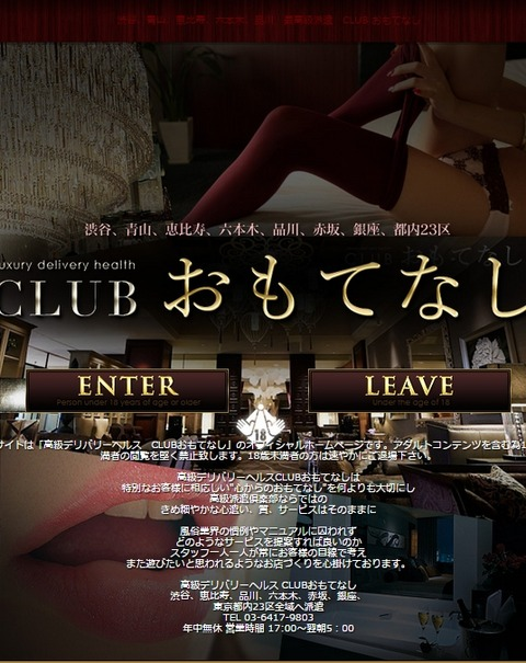 CLUB おもてなし