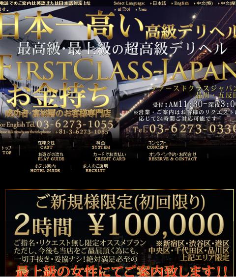 ファーストクラスジャパン品川店