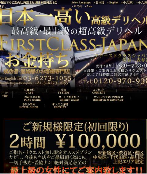 ファーストクラスジャパン渋谷店