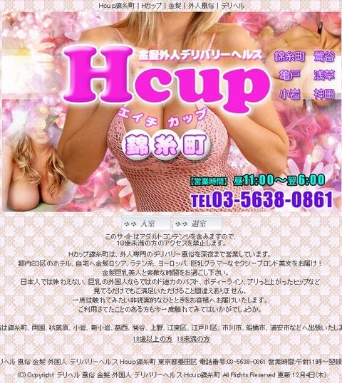 Hカップ 錦糸町
