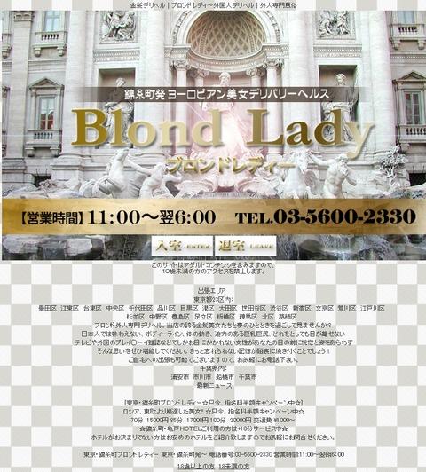ブロンドレディー(Blond Lady)
