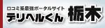 デリヘルくん栃木