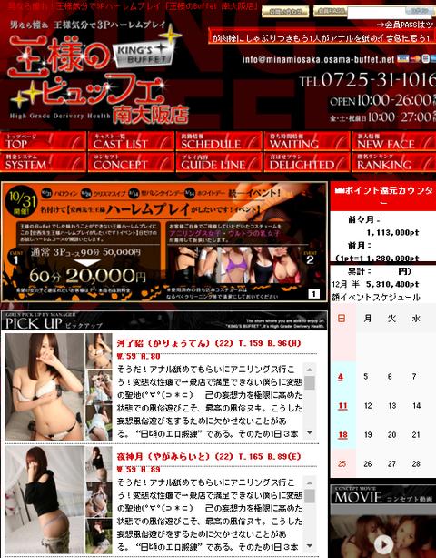 王様のBuffet(ビュッフェ)南大阪店
