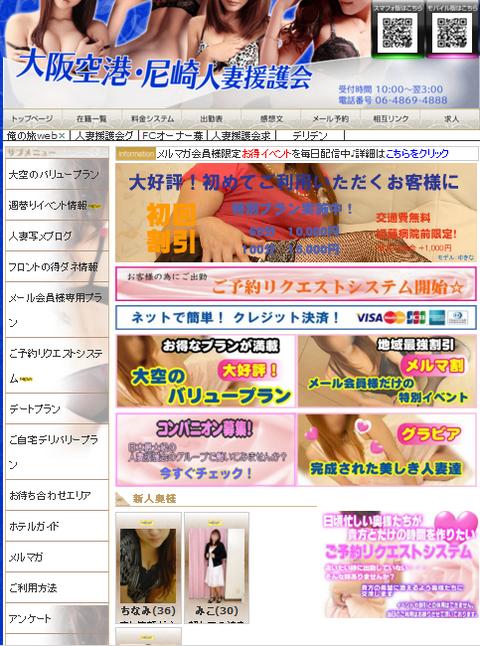 大阪空港・尼崎人妻援護会