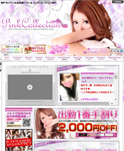 ピンクコレクション神戸