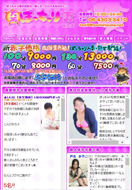 大阪ぽっちゃり妻谷九店