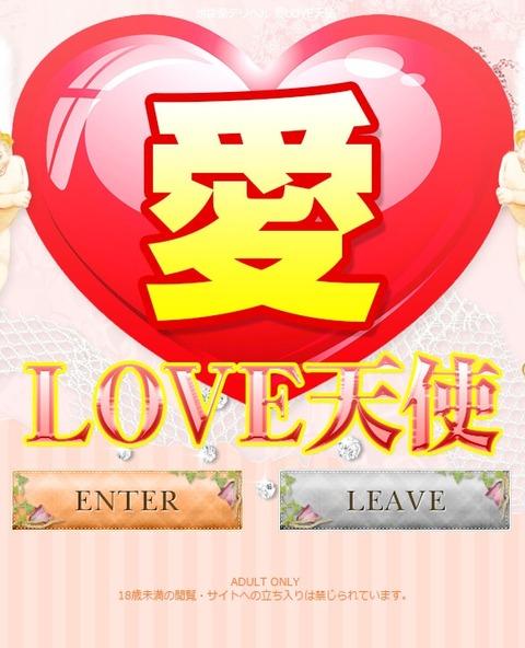 愛LOVE天使