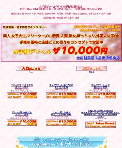 ザ10000円