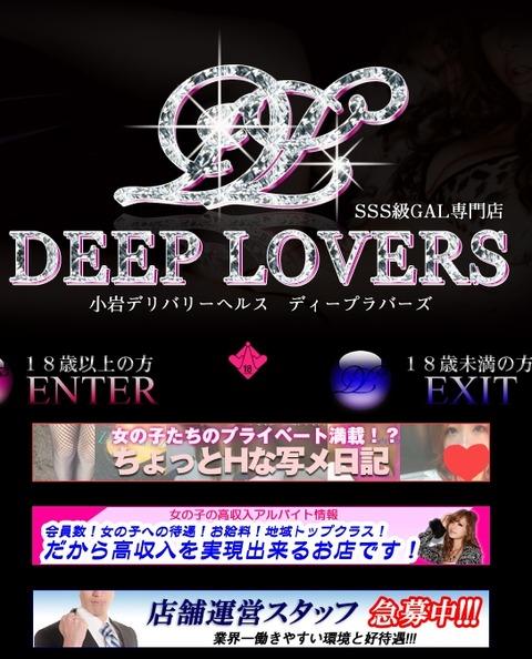 DeepLovers