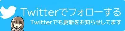サブブログバナー-Twitterでお知らせボタン