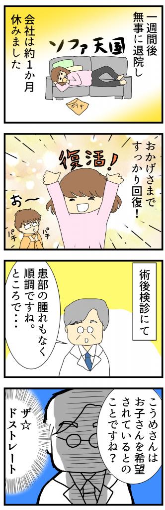 第7話リメイク_1