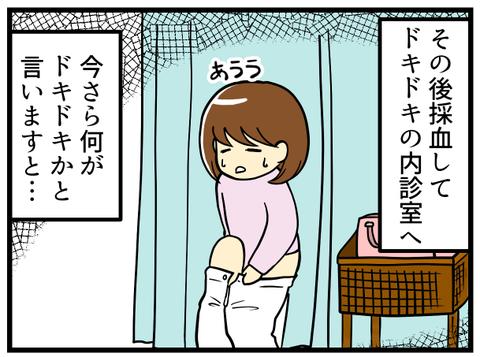 転院先初診日-5-_1