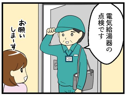 我が家の秘め事ゾーン_1