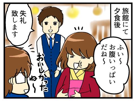伊豆旅行_旅館にて_1