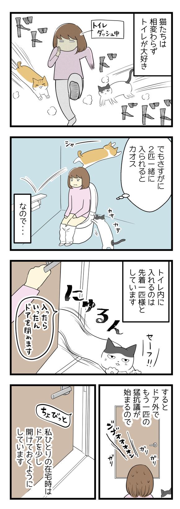 世界一気まずいトイレ前1-1