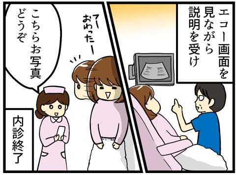 転院先初診日-6-_1