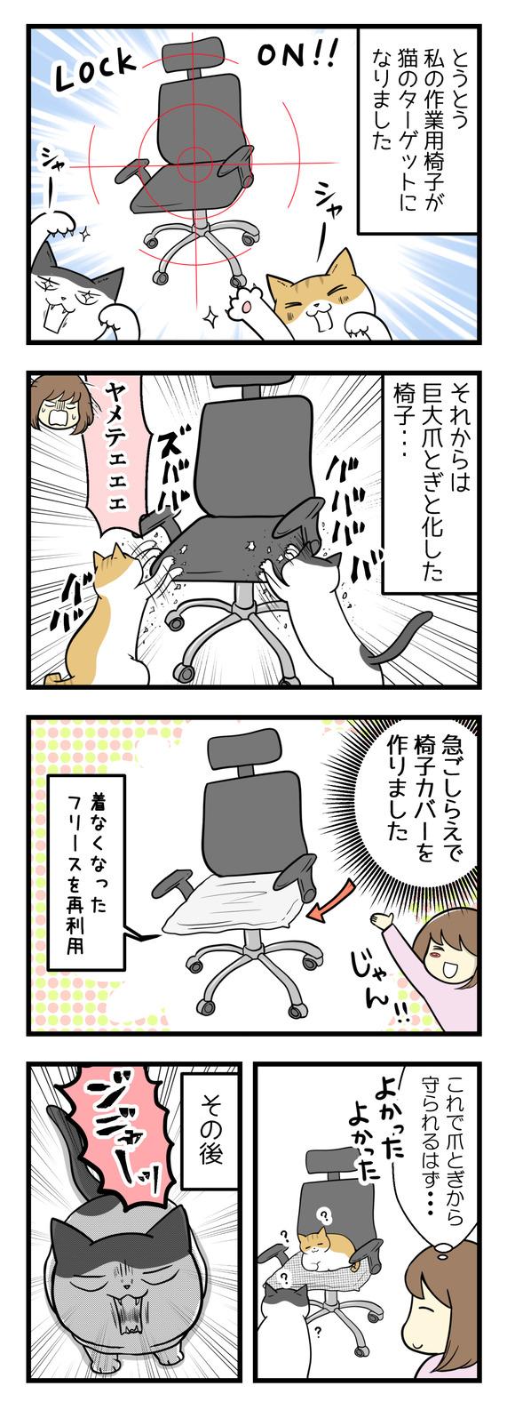 とうとう私の作業用椅子が猫たちのターゲットになりました。それからは巨大爪とぎと化した椅子よ・・・。急ごしらえで椅子カバーを作りました。これで爪とぎから守られる・・・はず。と思っていたら。