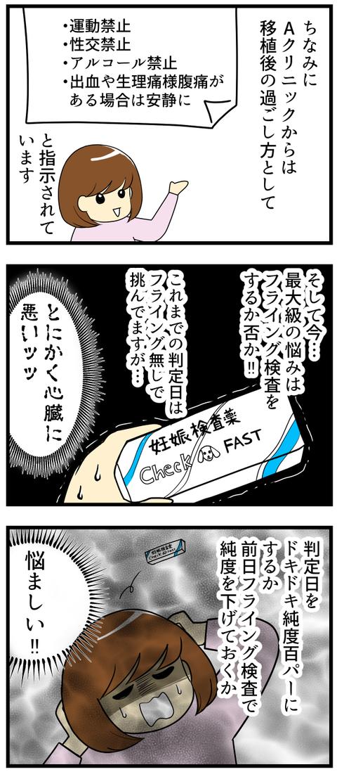 移植後~自称妊婦の悩み~_2