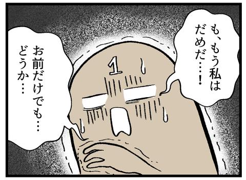 210話 エストラーナテープの悲劇_1