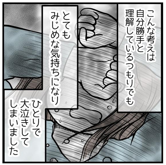 突然のお届け物-5-
