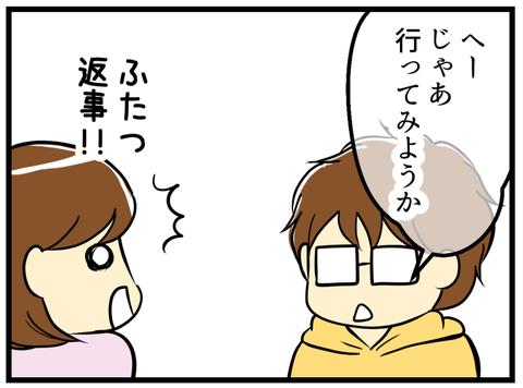 菅原大神に行ってきた_1