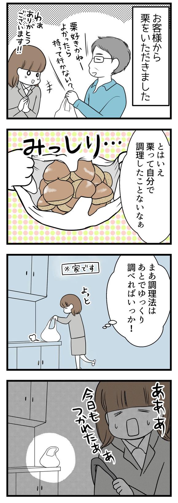 【社会人編】お客様からもらった栗-1