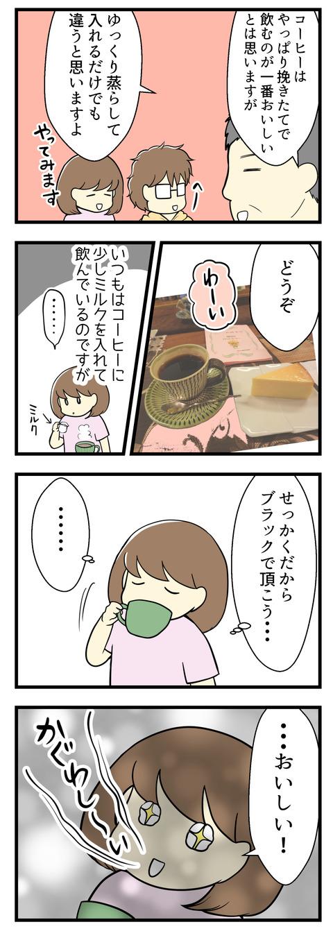 なにはともあれ、コーヒー豆にゆっくりお湯を注いで蒸らすだけでも味が全然違いますよ、と教えてもらいました!その後注文したケーキとコーヒーが運ばれてきて、いつもはコーヒーにミルクを入れて飲むのですがせっかくだからブラックで飲んでみたところなんだか違う!香りが違っておいしい!