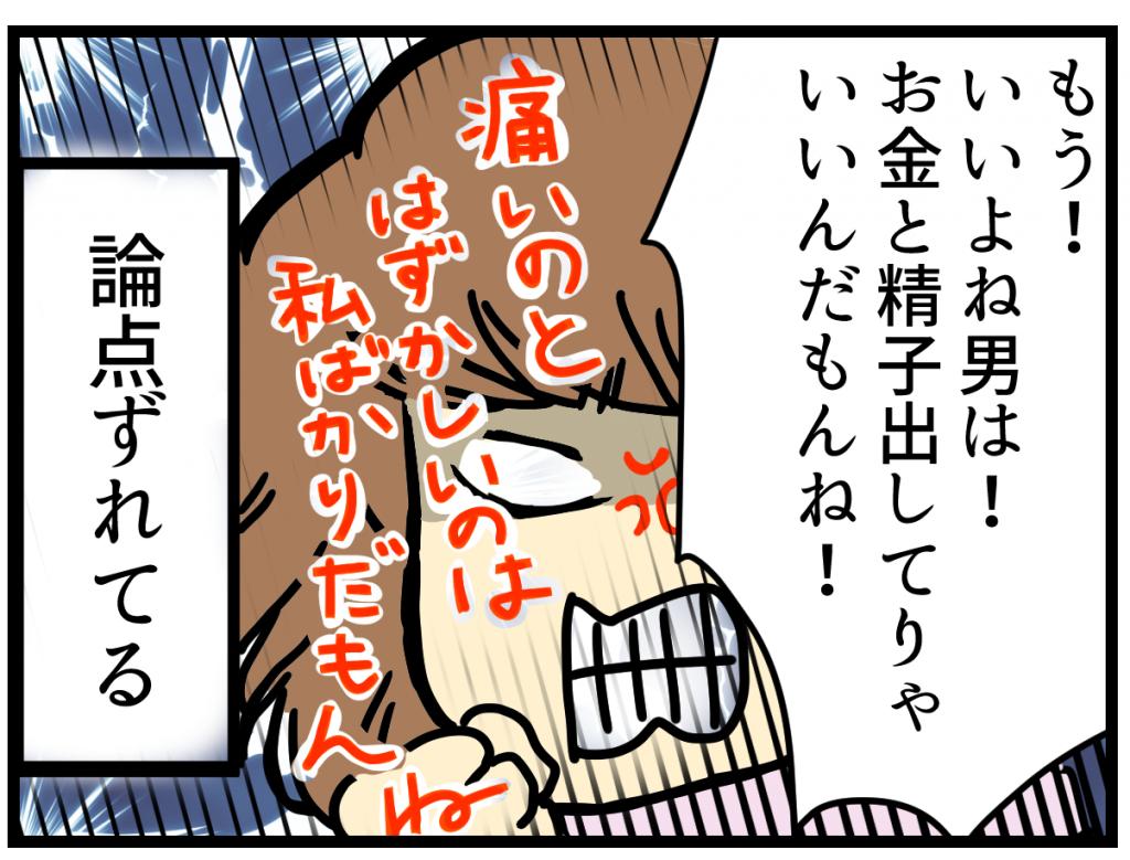 107話続き_3