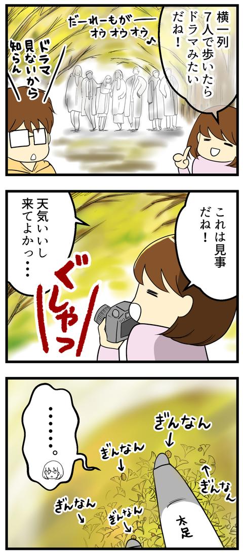昭和記念公園散歩_2