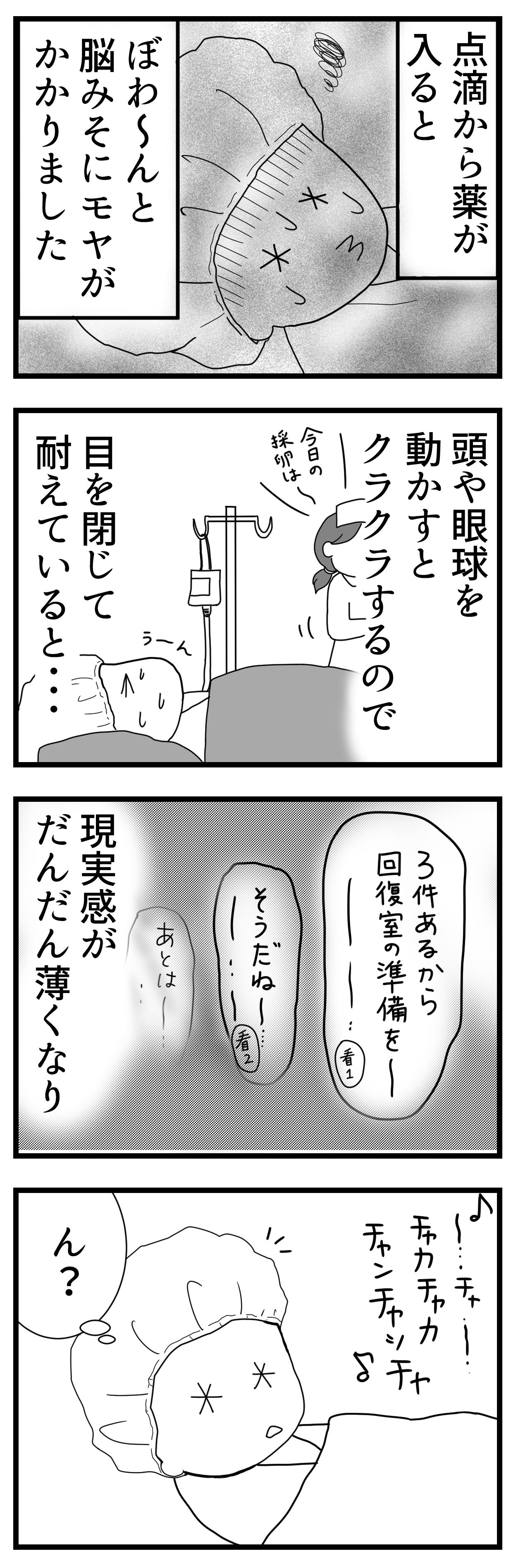 86話_1