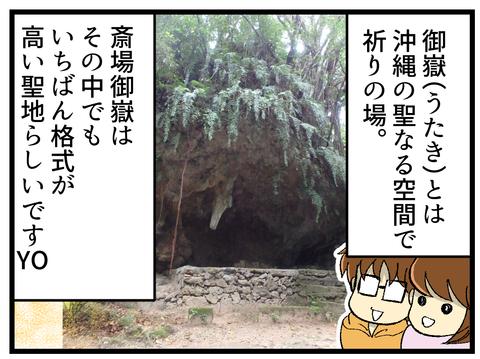 沖縄旅行記3_3