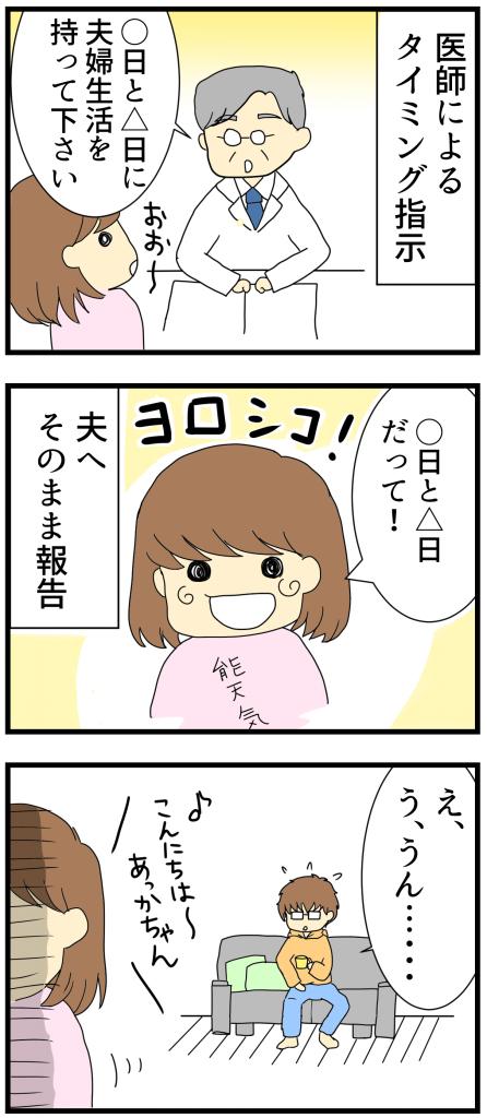 第8話リメイク_1