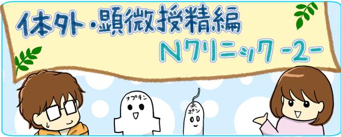 目次(Nクリ)_2