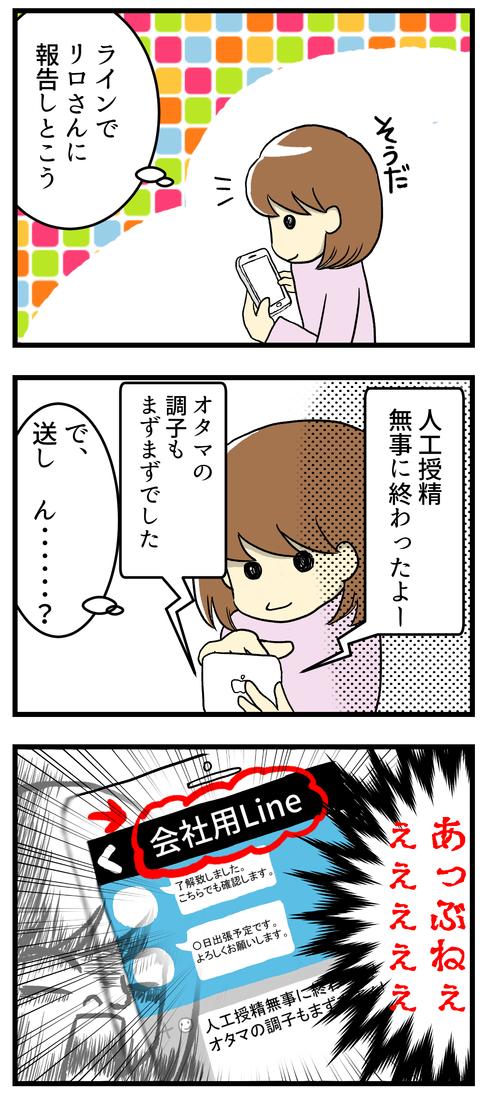175話 lineコワイ_2