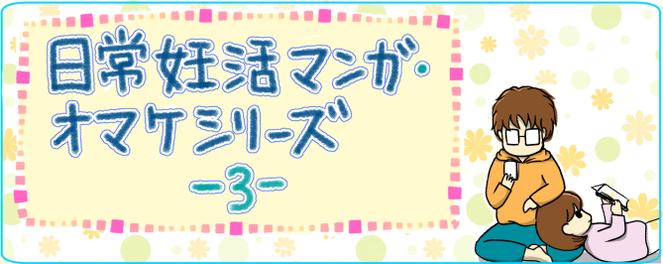 目次(オマケ)_3
