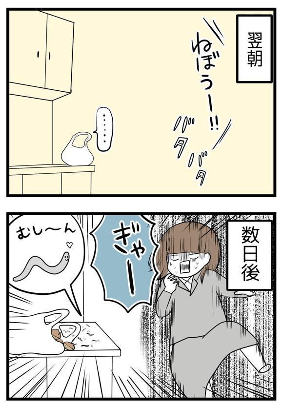 【社会人編】お客様からもらった栗-2