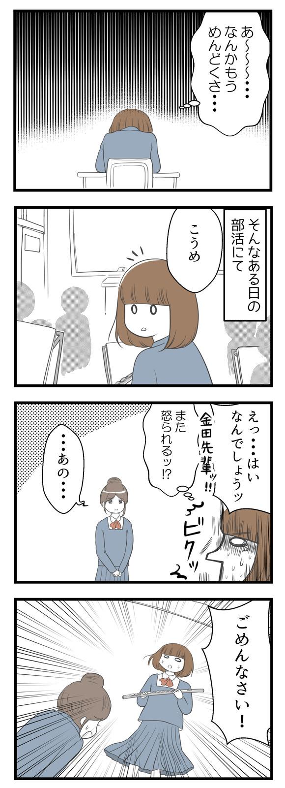 そんな中、とうとう金田先輩から声をかけられ謝られて・・・?