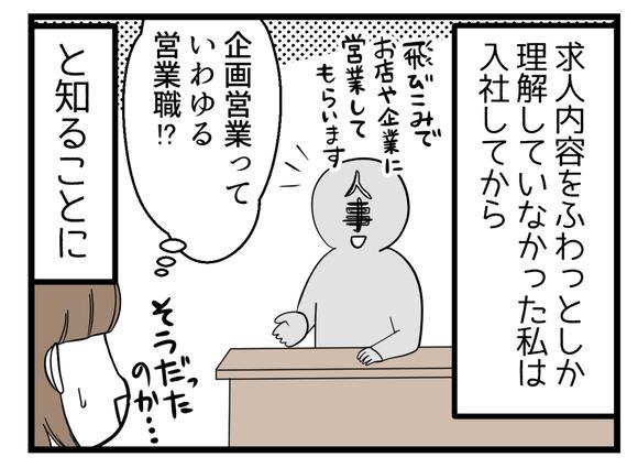 【社会人編】はじまり3_2