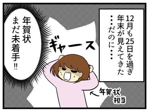 年賀状作成_1