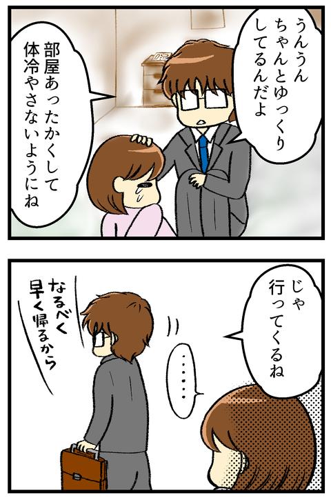 判定日のあと~妻の扱い~_3
