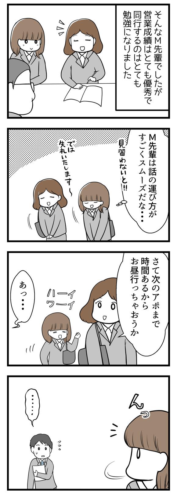 【ビンボーOL編19】スカートが真っ赤に!①