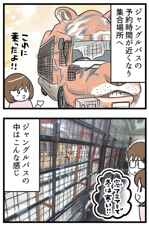 富士サファリ2_1