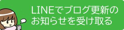 LINEお知らせボタン2