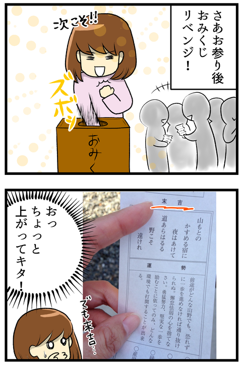 子宝スポットツアー2_2