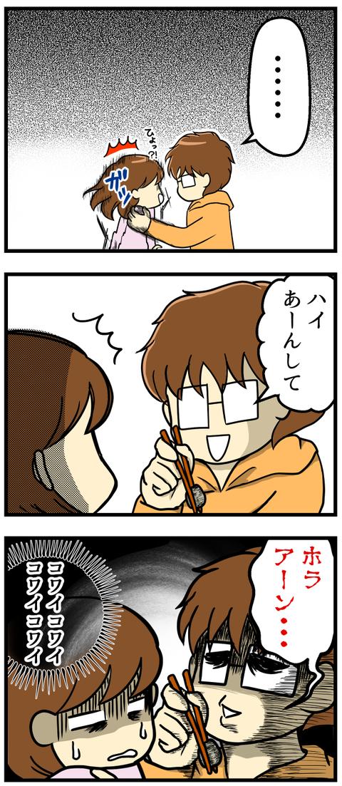 世にも恐ろしいアーン_3