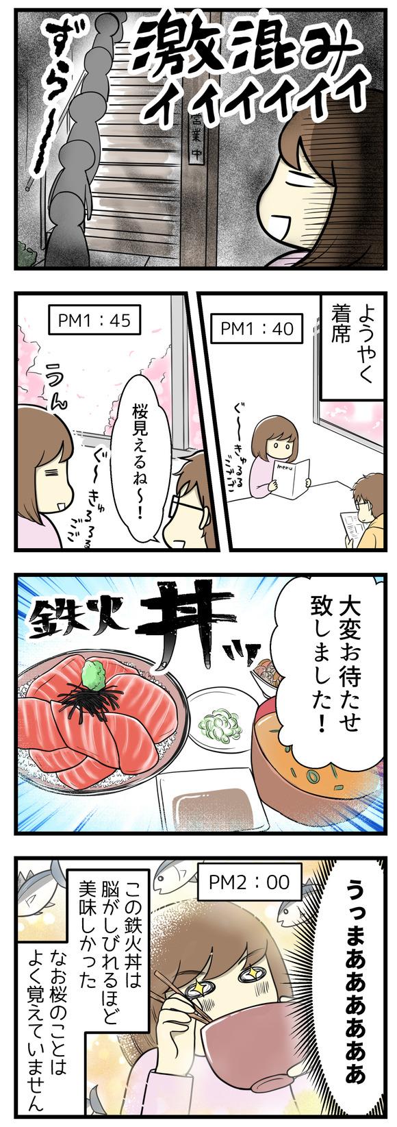桜を見ながら食事したいと考えた結果-2-