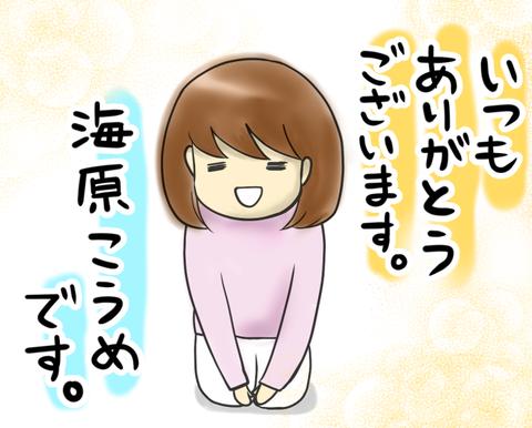 コメントお礼_