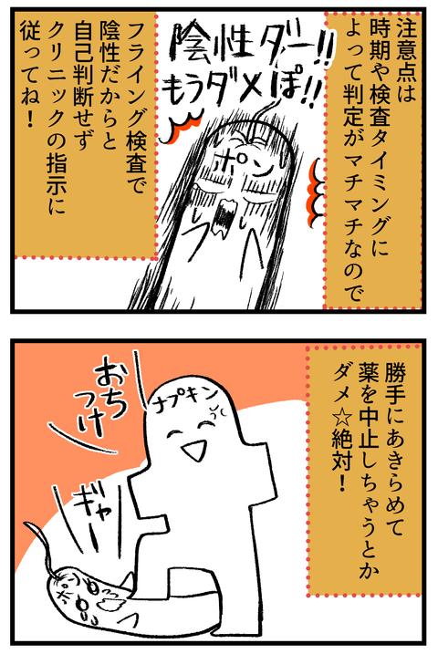 恐怖の判定日-1-_4